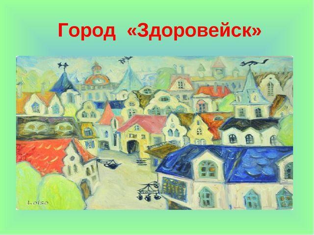 Город «Здоровейск»