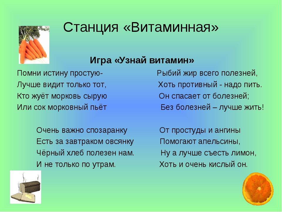 Станция «Витаминная» Игра «Узнай витамин» Помни истину простую- Рыбий жир все...