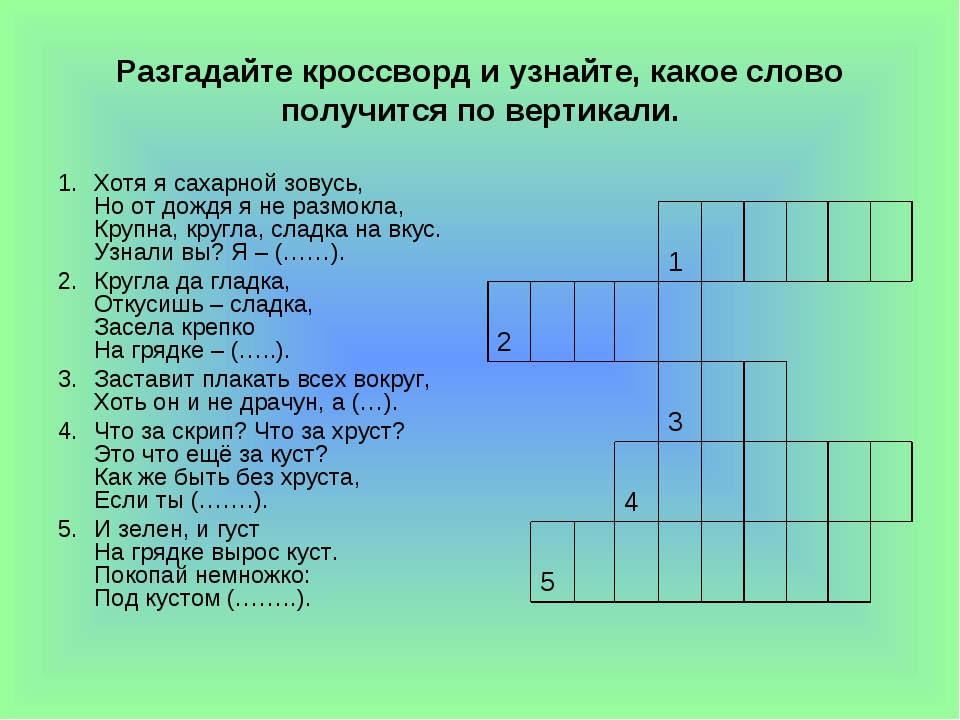 Разгадайте кроссворд и узнайте, какое слово получится по вертикали. Хотя я са...
