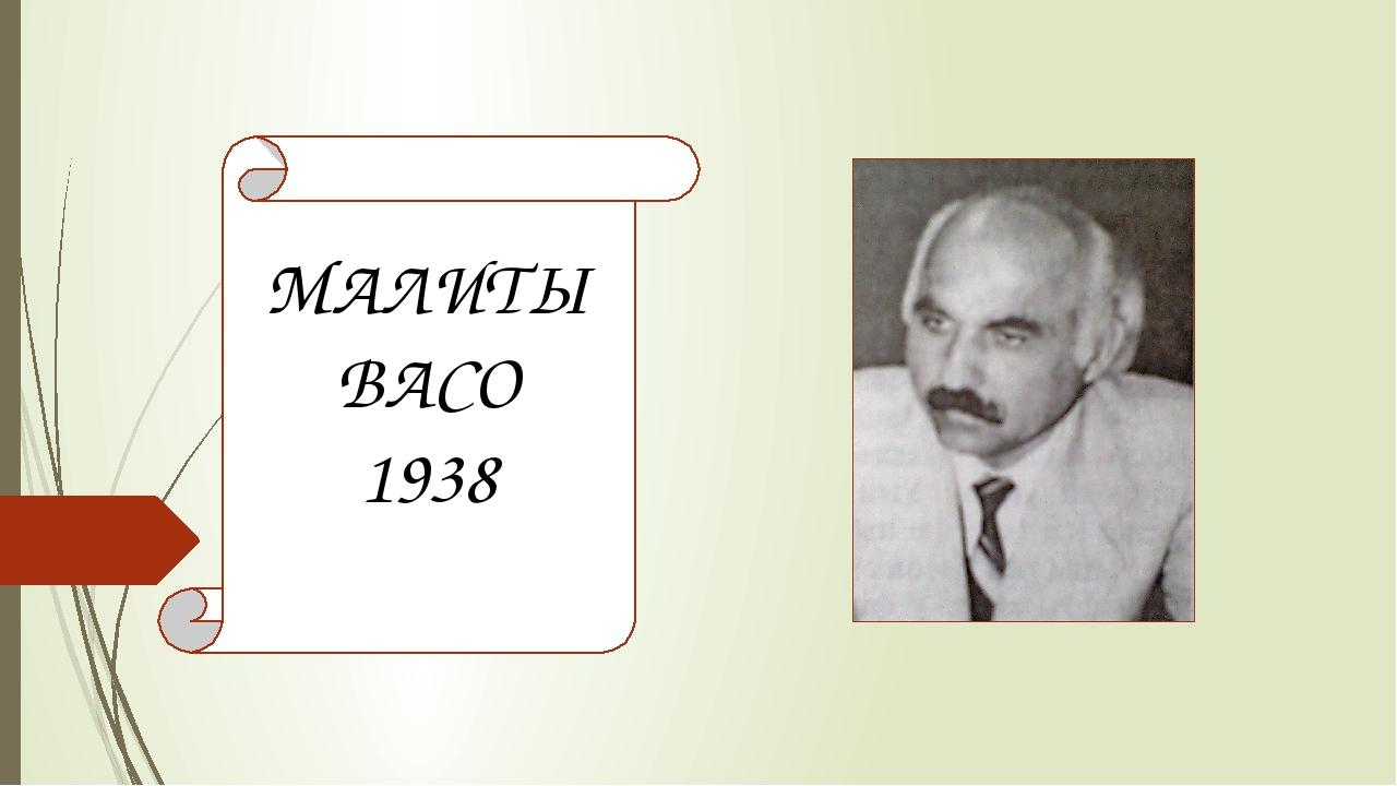 МАЛИТЫ ВАСО 1938