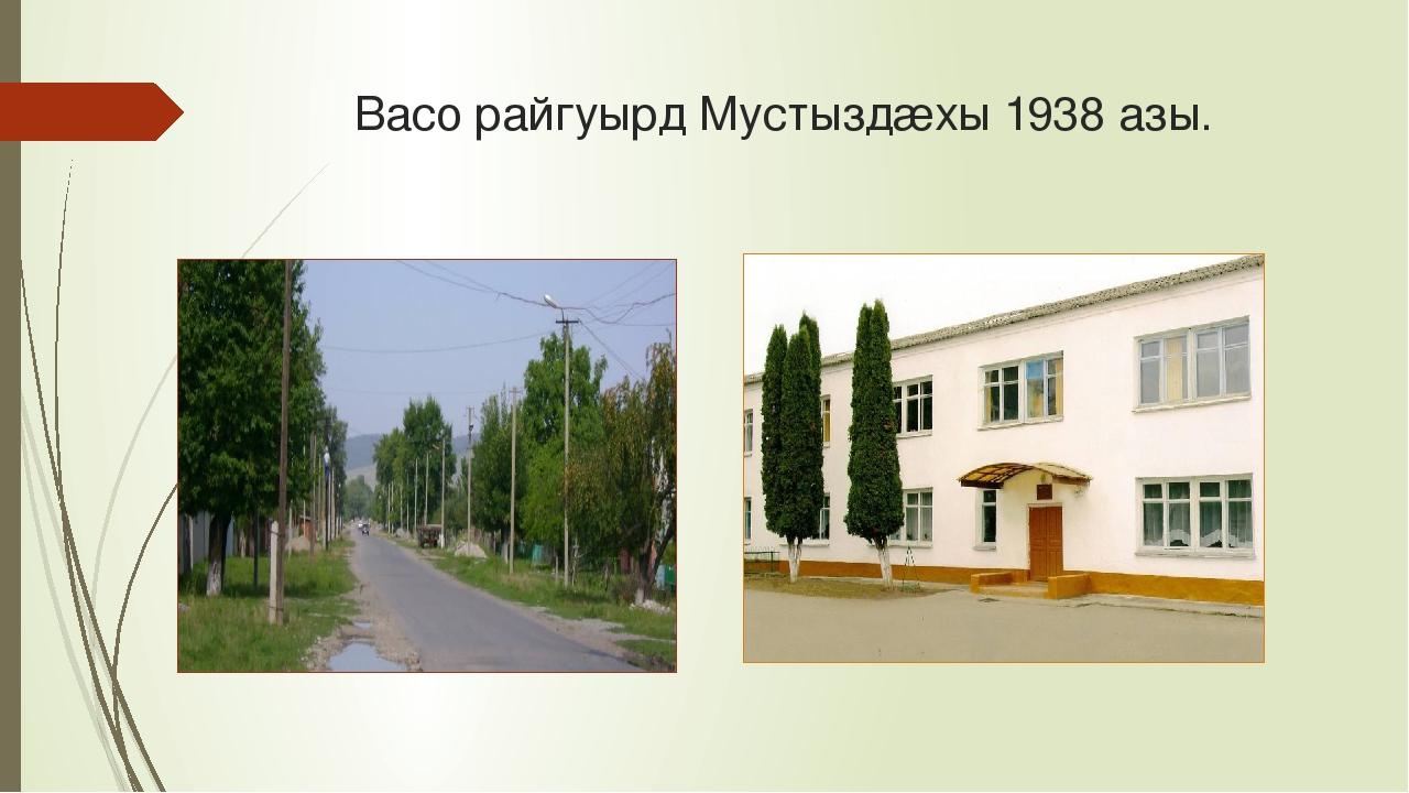 Васо райгуырд Мустыздæхы 1938 азы.