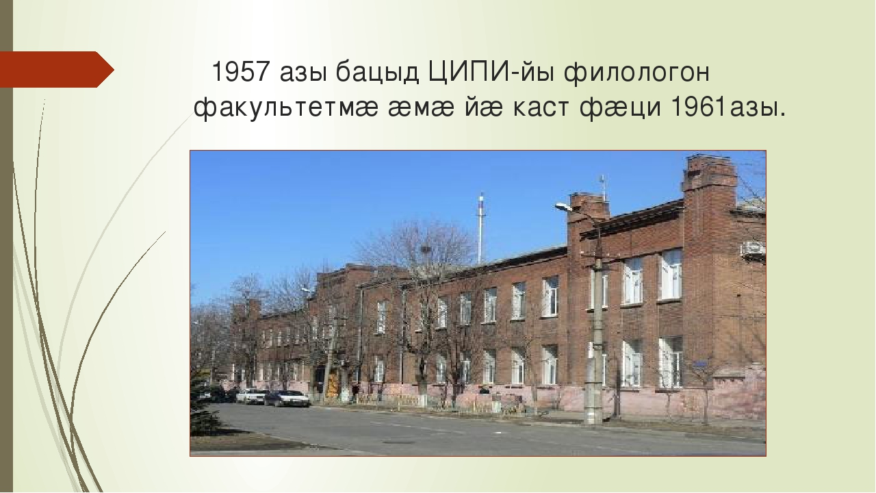 1957 азы бацыд ЦИПИ-йы филологон факультетмæ æмæ йæ каст фæци 1961азы.