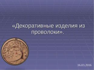 «Декоративные изделия из проволоки». 16.03.2016