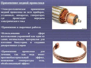 Применение медной проволоки Электротехническое применение медной проволока во