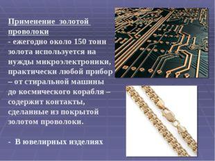 Применение золотой проволоки - ежегодно около 150 тонн золота используется на