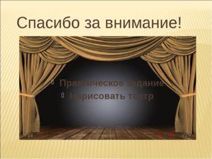 Спасибо за внимание! Практическое задание Нарисовать театр