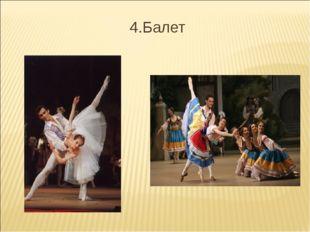 4.Балет