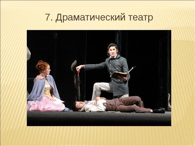 7. Драматический театр