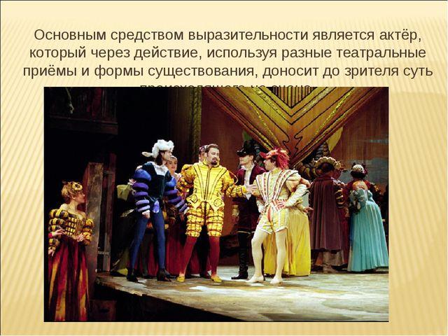 Основным средством выразительности является актёр, который через действие, ис...