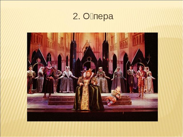 2. О́пера