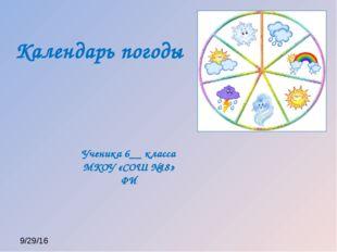 Календарь погоды Ученика 6__ класса МКОУ «СОШ №18» ФИ