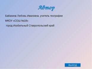 Автор Бабакина Любовь Ивановна, учитель географии МКОУ «СОШ №18» город Изобил