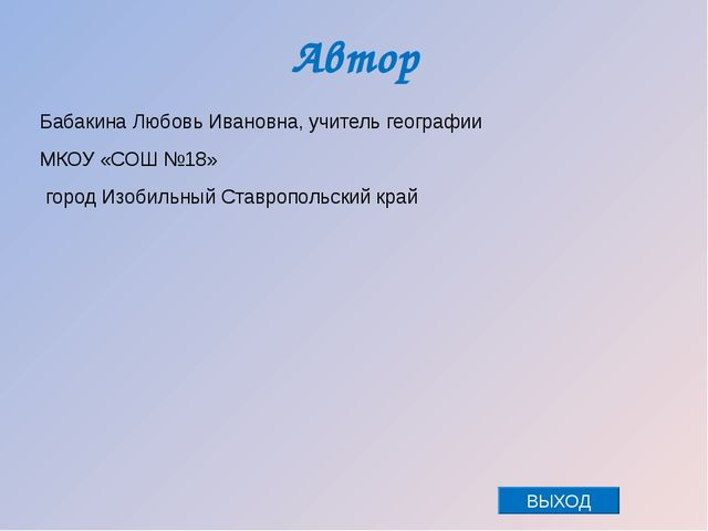 Автор Бабакина Любовь Ивановна, учитель географии МКОУ «СОШ №18» город Изобил...
