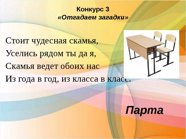 Конкурс 3 «Отгадаем загадки» Стоит чудесная скамья, Уселись рядом ты да я, Ск...