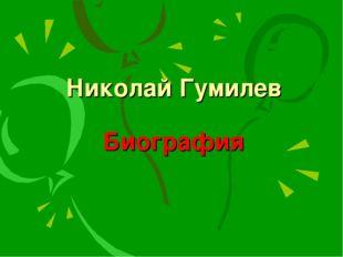 Николай Гумилев Биография