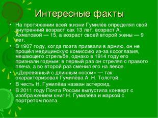 Интересные факты На протяжении всей жизни Гумилёв определял свой внутренний в