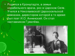 Родился в Кронштадте, в семье корабельного врача, рос в Царском Селе. Учился