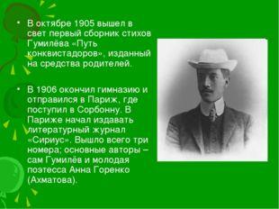 В октябре 1905 вышел в свет первый сборник стихов Гумилёва «Путь конквистадор