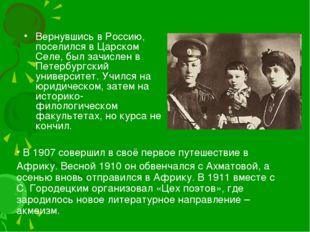 Вернувшись в Россию, поселился в Царском Селе, был зачислен в Петербургский у