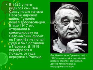 В 1912 у него родился сын Лев. Сразу после начала Первой мировой войны Гумилё