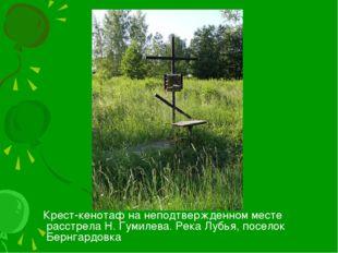 Крест-кенотаф на неподтвержденном месте расстрела Н. Гумилева. Река Лубья, п