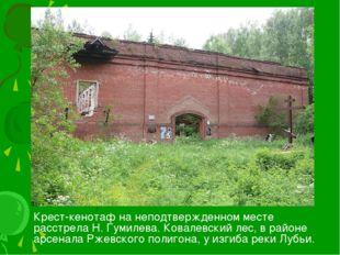 Крест-кенотаф на неподтвержденном месте расстрела Н. Гумилева. Ковалевский л