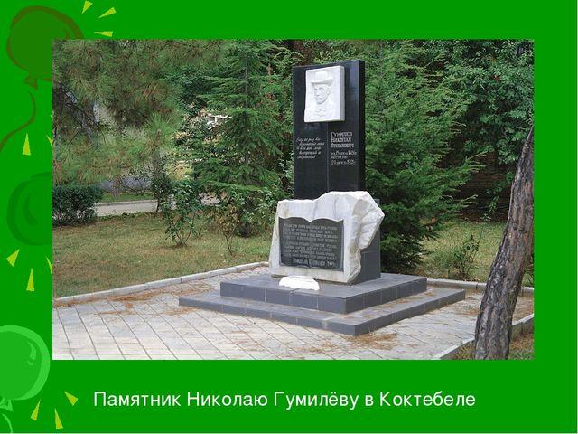 Памятник Николаю Гумилёву в Коктебеле