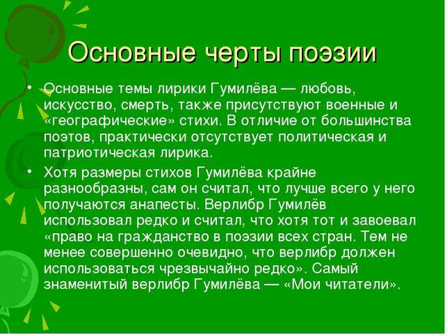 Основные черты поэзии Основные темы лирики Гумилёва— любовь, искусство, смер...