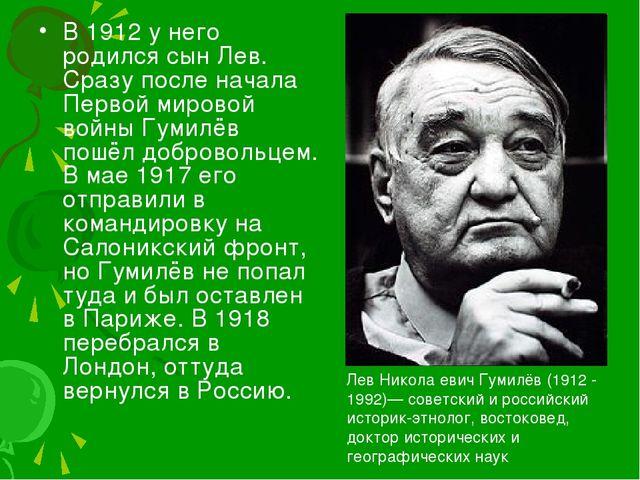 В 1912 у него родился сын Лев. Сразу после начала Первой мировой войны Гумилё...