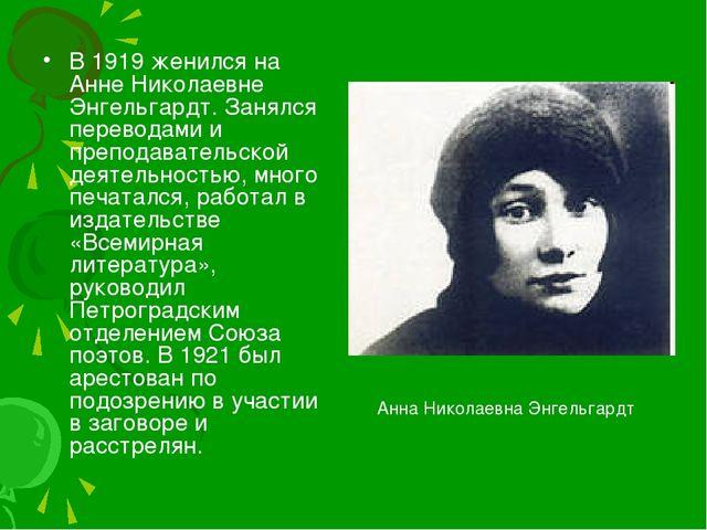 В 1919 женился на Анне Николаевне Энгельгардт. Занялся переводами и преподава...