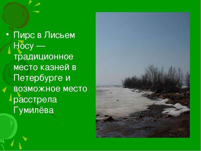 Пирс в Лисьем Носу— традиционное место казней в Петербурге и возможное место...
