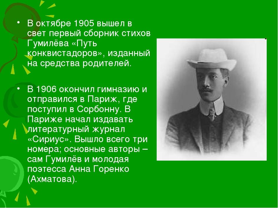В октябре 1905 вышел в свет первый сборник стихов Гумилёва «Путь конквистадор...
