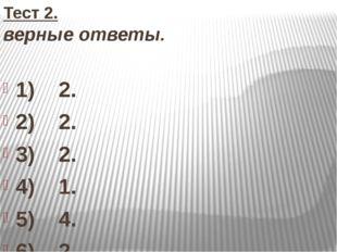 Тест 2. верные ответы. 1) 2. 2) 2. 3) 2. 4) 1. 5) 4. 6) 2. 7) 3. 8) 1. 9) 1.