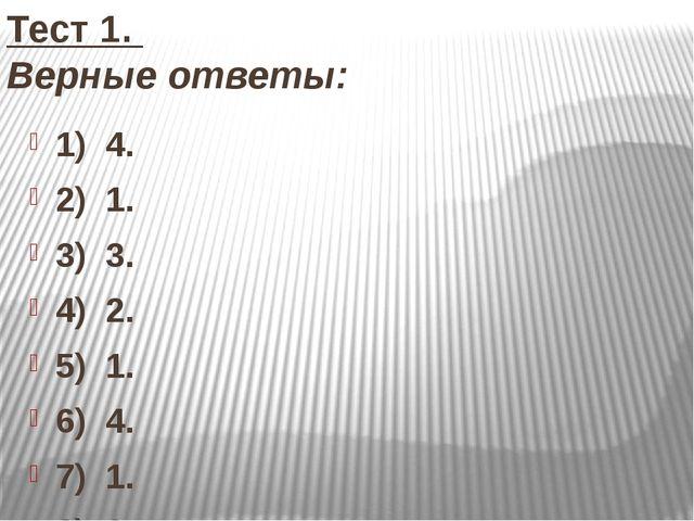Тест 1. Верные ответы: 1) 4. 2) 1. 3) 3. 4) 2. 5) 1. 6) 4. 7) 1. 8) 3.