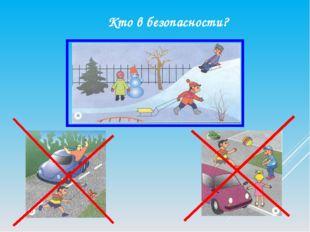 На проезжей части дороги можно: 1. Кататься на велосипедах и самокатах. 2. Иг