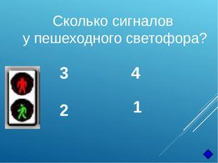 Как обозначена «зебра»? 1). кружочками 2). полосками 3). квадратами 4). треуг