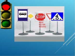 ЮНЫЙ ДРУГ! Дорожные знаки – помни всегда!