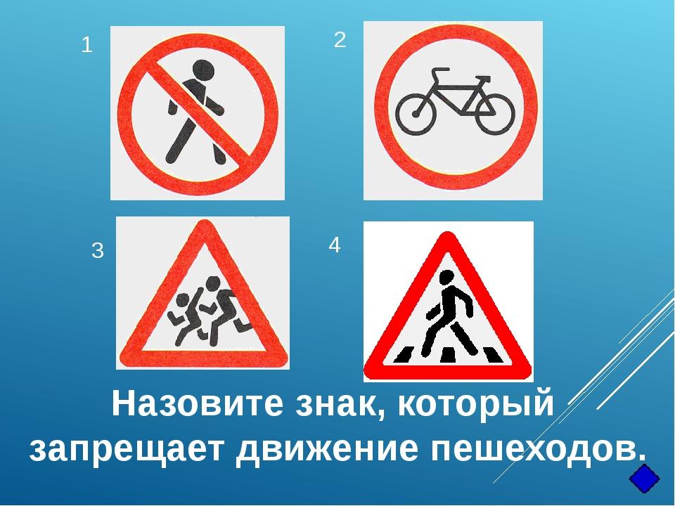 Сколько сигналов у пешеходного светофора? 3 1 2 4