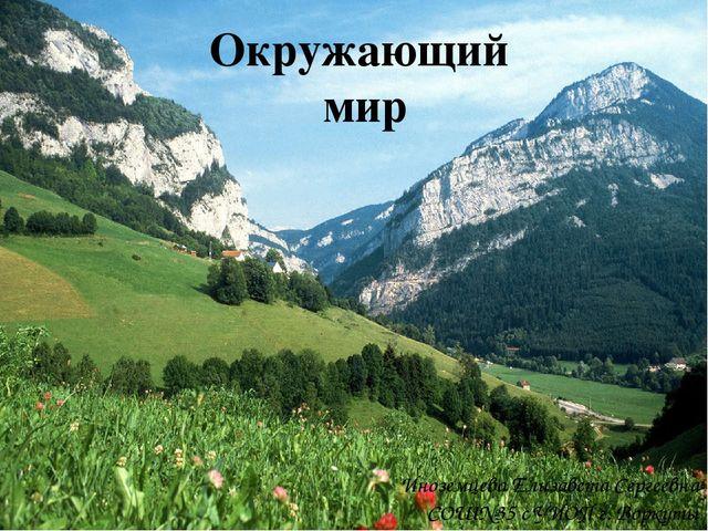 Окружающий мир Иноземцева Елизавета Сергеевна СОШ№35 с УИОП г. Воркуты