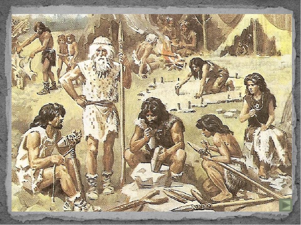 Слоган к картинке древних людей