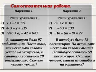 Самостоятельная работа. Вариант 1.Вариант 2. Реши уравнения: х + 32 = 171 46