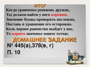 ДОМАШНЕЕ ЗАДАНИЕ № 445(а),378(в, г) П. 10 Когда уравненье решаешь дружок, Ты