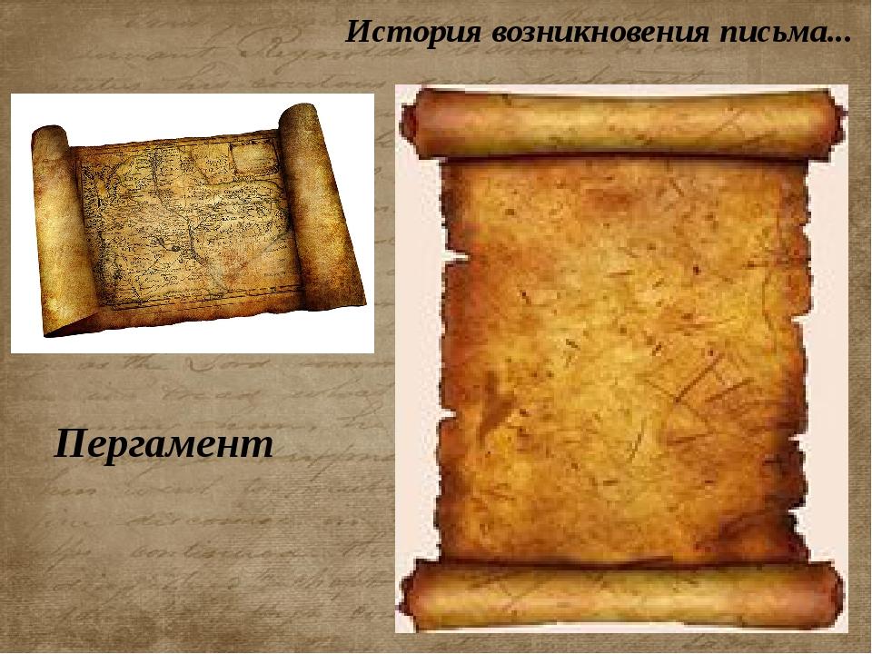 Пергамент открытки из пергамента, друзьям контакт картинки