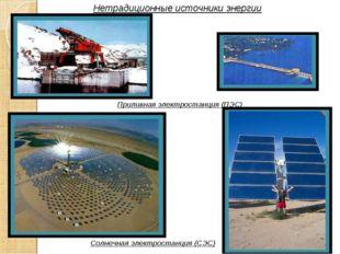 Нетрадиционные источники энергии Солнечная электростанция (СЭС) Приливная эле