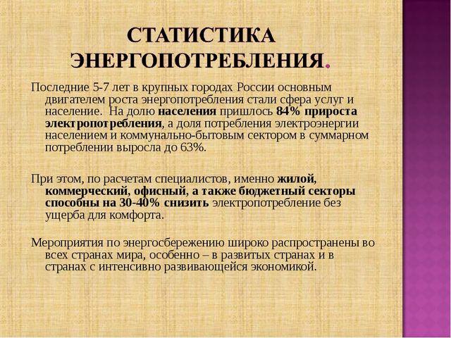 Последние 5-7 лет в крупных городах России основным двигателем роста энергопо...
