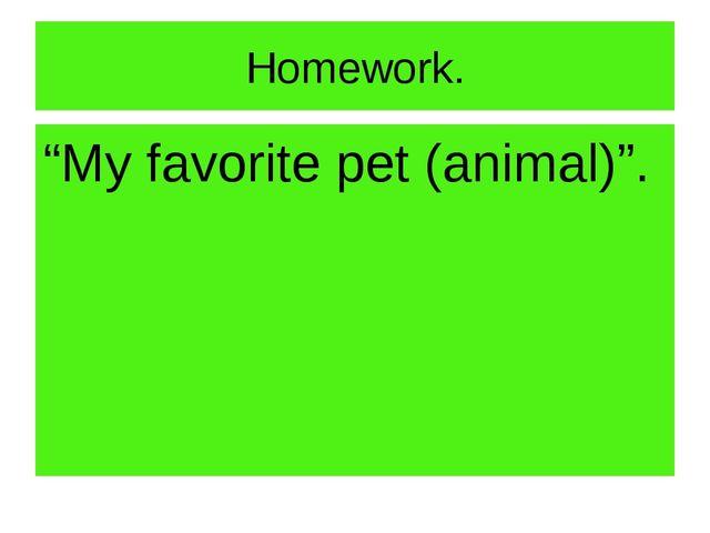 "Homework. ""My favorite pet (animal)""."