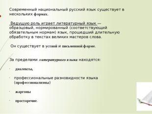Современный национальный русский язык существует в нескольких формах. Ведущую