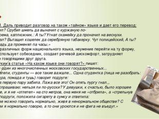 Затем В. И. Даль приводит разговор на таком «тайном» языке и дает его перевод