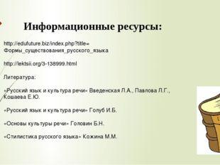 Информационные ресурсы: http://edufuture.biz/index.php?title=Формы_существова