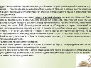 Диалекты русского языка складывались как устойчивые территориальные образован